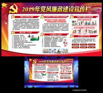 2019年党风廉政建设宣传栏