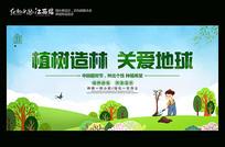 3.12植树节背景海报设计