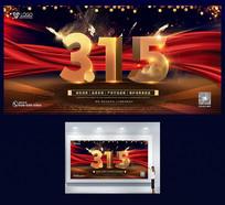 315消费者权益日宣传展板