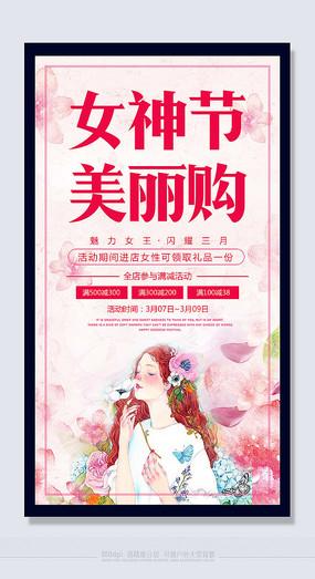 38女神美丽购物节海报