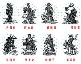 八仙人物矢量图