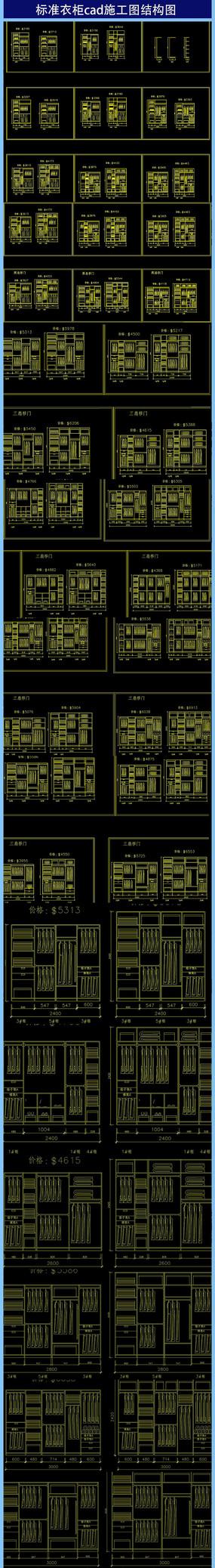 标准衣柜cad施工图结构图
