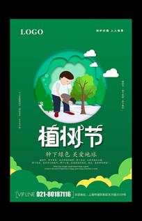 创意312植树节海报 PSD