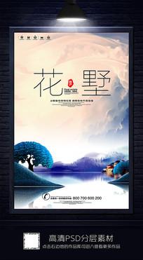 创意房地产宣传海报