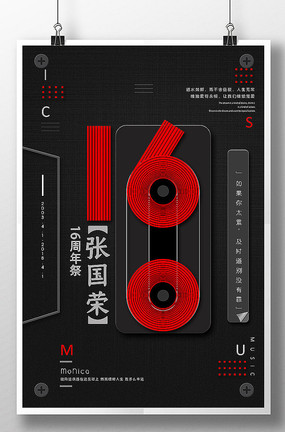 创意纪念张国荣海报模板