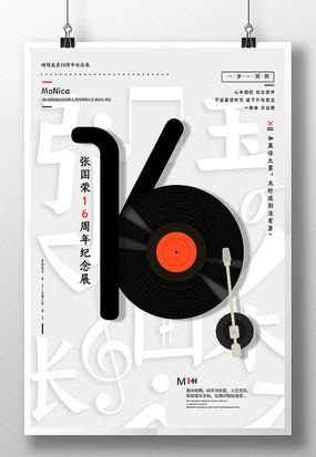 创意纪张国荣十六周年海报