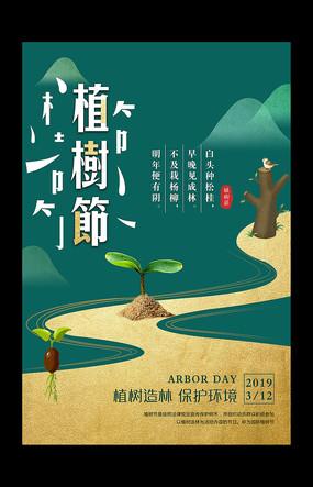 创意植树节主题海报 PSD