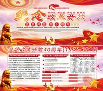 党建纪念改革开放40周年展板
