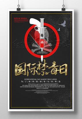 大气国际禁毒日宣传展板