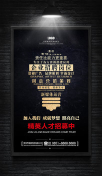 大气企业招聘宣传海报
