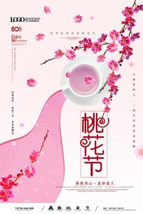 大气时尚桃花节海报