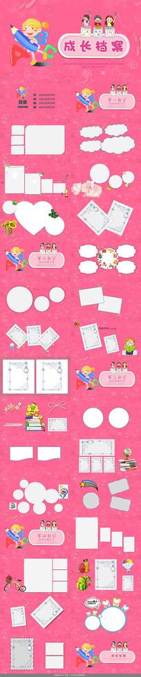 粉色儿童成长档案PPT模板