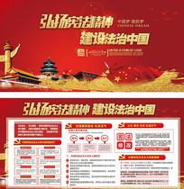 红色弘扬宪法精神宣传展板