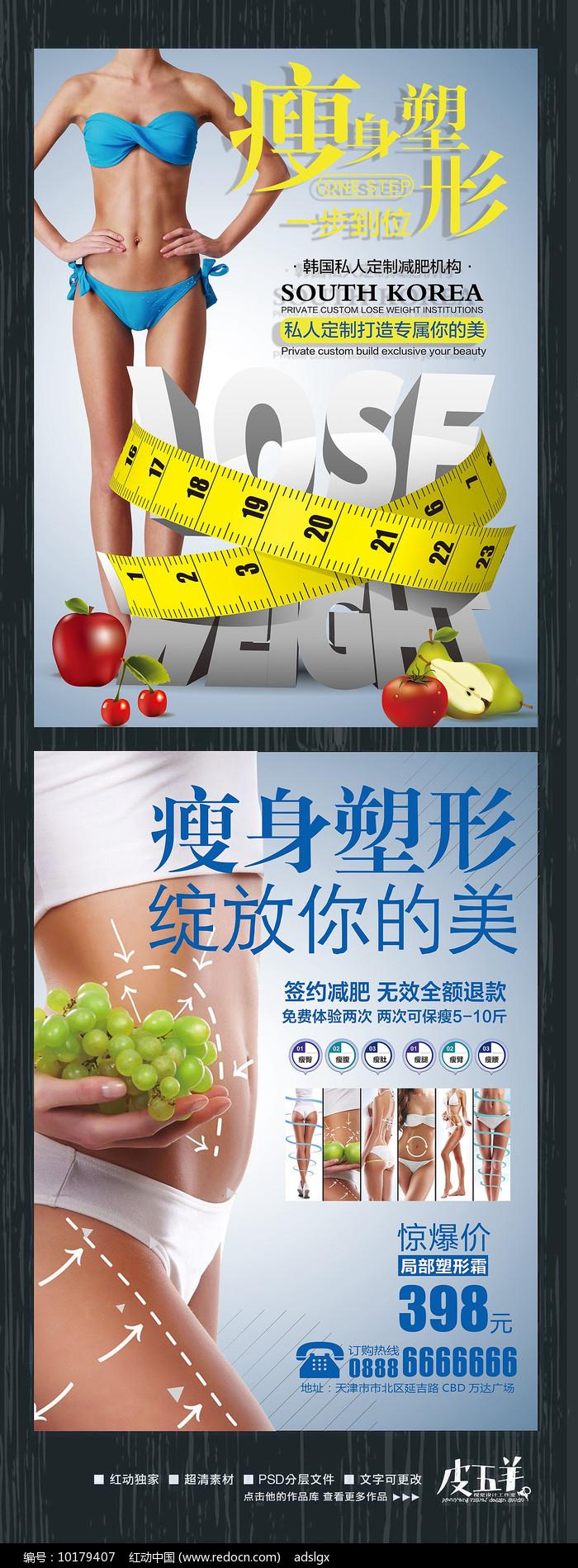 减肥瘦身塑形宣传单图片