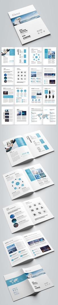 简约大气企业文化手册