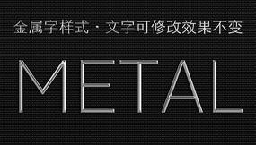 简约立体金属字样式