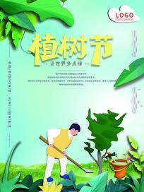 简约绿色小清新植树节海报