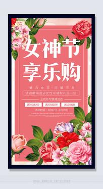 精品最新38妇女节节日海报