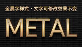 金属立体字样式
