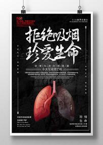 拒绝吸烟珍爱生命禁烟海报