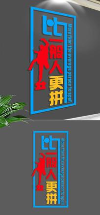 蓝红时尚个性企业励志文化墙