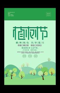 绿色大气植树节海报