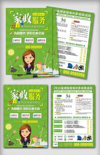 绿色简约家政服务宣传单 PSD