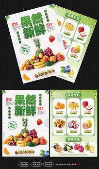 绿色新鲜水果宣传单