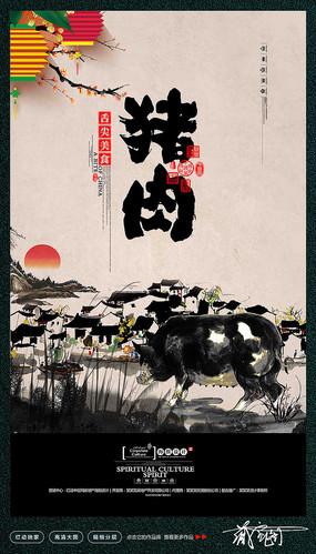 农家土猪猪肉海报设计