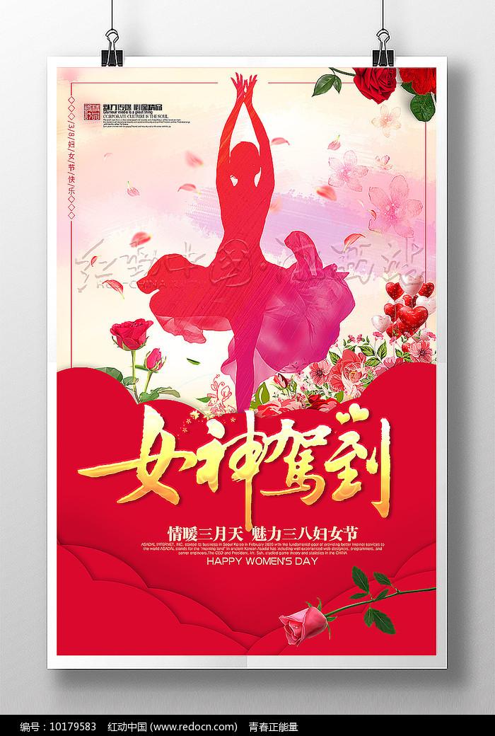 女神驾到38妇女节活动海报图片