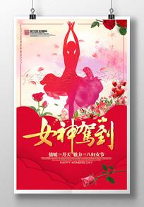 女神驾到38妇女节活动海报