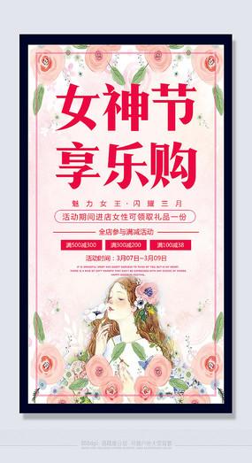 38女神节购物节节日海报 PSD
