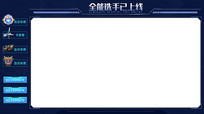 企鹅电竞CF直播间背景板