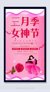 三月天女神节购物海报素材