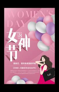 时尚大气38妇女节海报