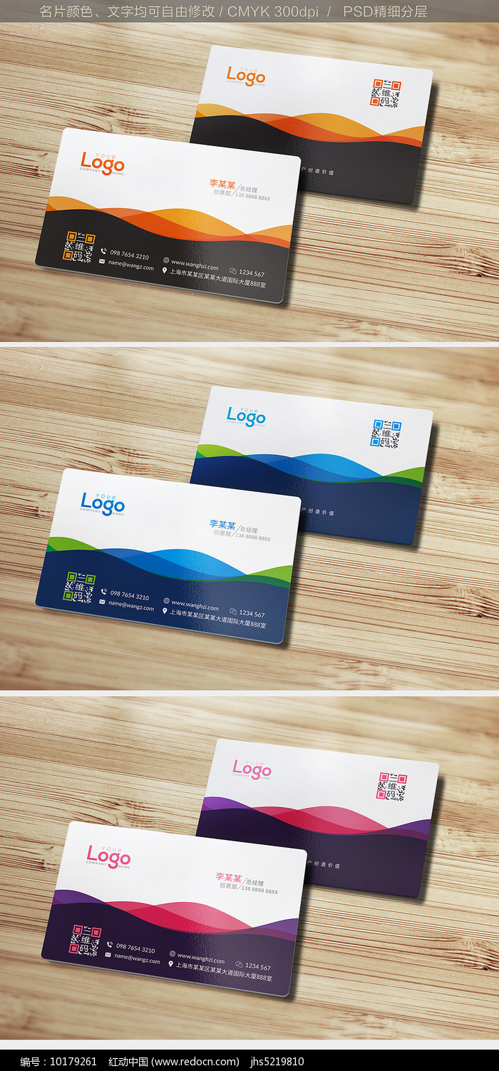 时尚动感企业公司名片设计图片