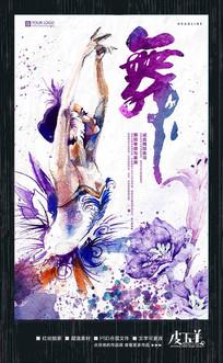 水彩创意舞蹈班招生宣传海报
