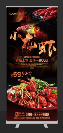 小龙虾促销宣传展架设计