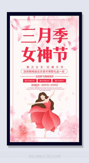 38女神节创意节日促销海报 PSD
