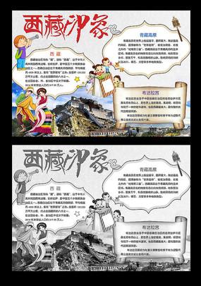 西藏小报旅游小报