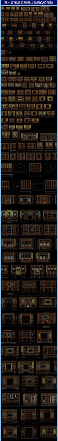 整木背景墙家居动态CAD图块