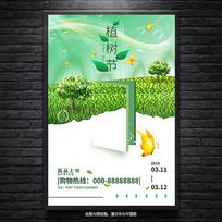 植树节宣传促销海报