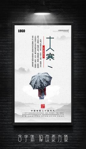 中国传统二十四节气海报 PSD