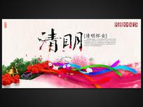 中国风清明展板