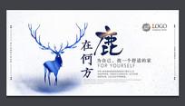 中式地产海报设计