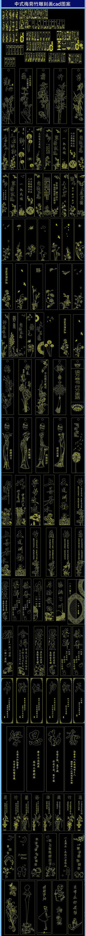 中式梅菊竹雕刻画cad图案