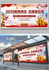 2019年聚焦两会党建展板
