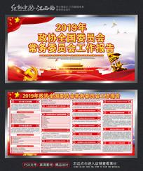 2019政协委员会报告展板