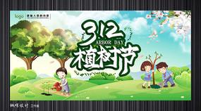 312植树节广告植树宣传展板 PSD