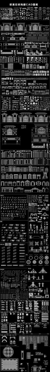 CAD石材构建图库